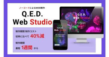 株式会社QEDがノーコードWEB制作サービス『QED Web Studio』をリリース