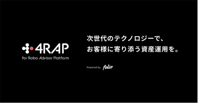 FOLIO、金融機関向けエンタープライズSaaS事業「4RAP」を新たにローンチ