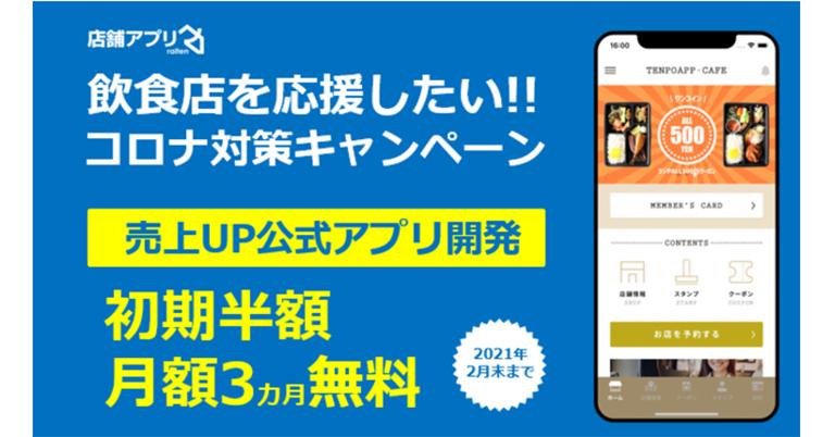 「飲食店を応援したい!!店舗アプリ初期費用半額、月額費用3か月無料キャンペーン」実施のお知らせ