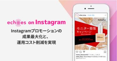 アライドアーキテクツ、Instagramプロモーション支援サービス「echoes on Instagram」を提供開始
