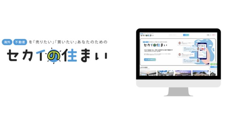 【HECTOL】日本人向け海外不動産マッチングサイト「セカイの住まい(β版)」1月21日β版を提供開始