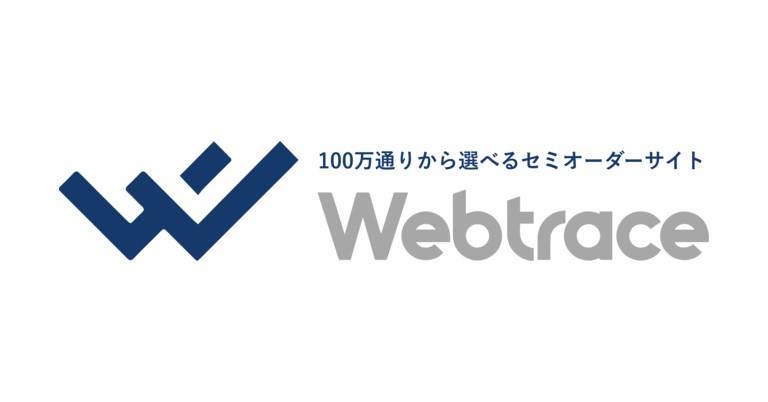 100万通り以上の組み合わせでホームページが作れる『Webtrace(ウェブトレース)』を提供開始