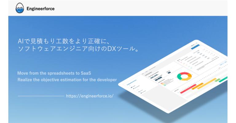 【正式リリース】見積もり工数をAIで弾き出すシステム『Engineerforce』の提供開始!リリース記念に1ヶ月間、無償利用可能!