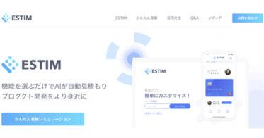 イケてるサービスを作りDXを推進する株式会社Enlyt、アプリケーション開発におけるAI自動見積システム『ESTIM』(β版)を発表。