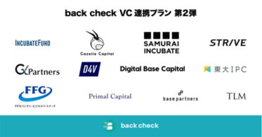 【back check】ベンチャーキャピタル12社と新たに連携し、VC投資先スタートアップ向け「back check VC連携プラン」提供範囲を拡大