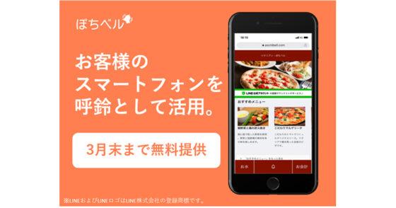 【β版リリース】飲食店がお客様のスマートフォンを呼鈴として活用できる「ぽちベル」の無償利用を開始