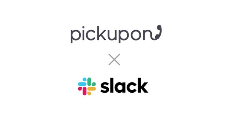 """会話サマリーAI電話""""ピクポン""""、Slackへの不在着信通知機能(β版)をリリース"""