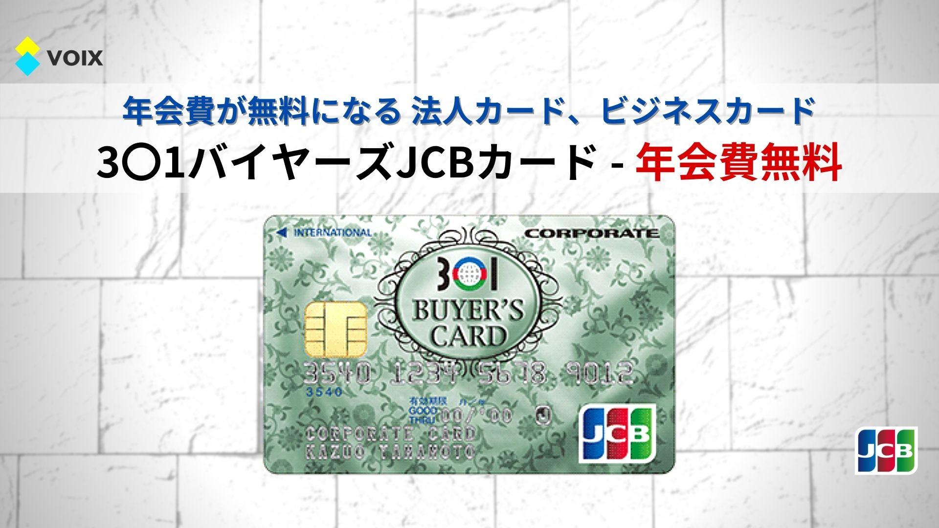 3〇1バイヤーズ JCB法人カード - 年会費無料 - メリット、年会費、限度額、審査、ETC、特典、締め日 など詳しく解説