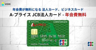 A-プライス JCB法人カード - 年会費無料 - メリット、年会費、限度額、審査、ETC、特典、締め日 など詳しく解説