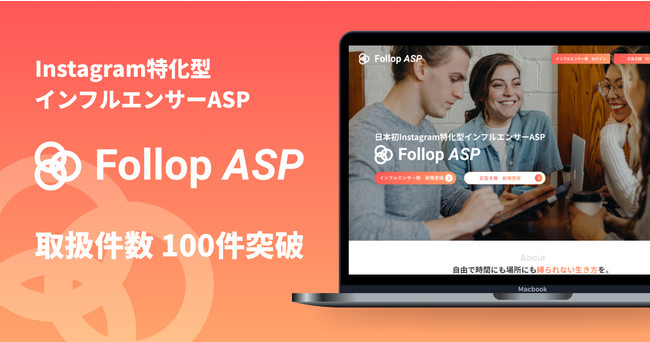 Instagram アフィリエイトASPプラットフォーム「Follop ASP」