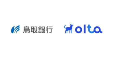 OLTA、鳥取銀行にクラウドファクタリングのOEM提供を開始