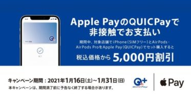 QUICPay™(クイックペイ)「iPhoneとAirPods・AirPods Proセット購入キャンペーン」