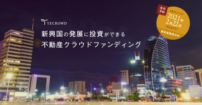新興国の不動産に投資できるクラウドファンディング「TECROWD」がオープン