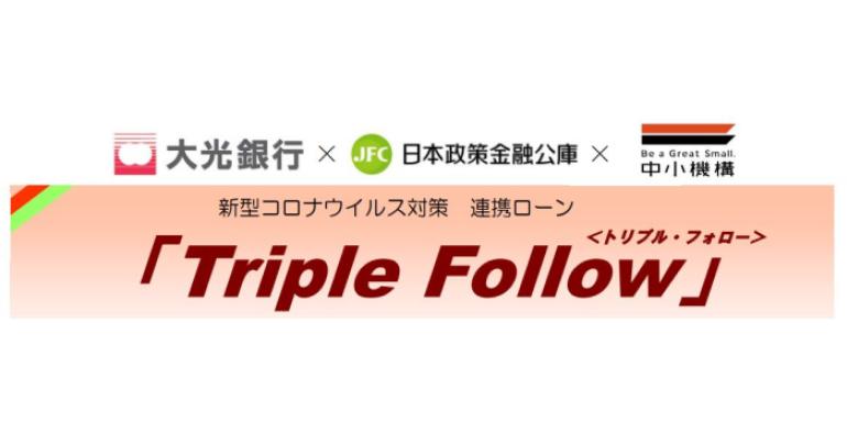 大光銀行、日本公庫、中小機構がローン「Triple Follow(トリプル・フォロー)」を創設