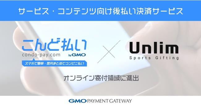 GMO-PGの「こんど払い byGMO」をアスリートフラッグ財団のスポーツギフティングに提供
