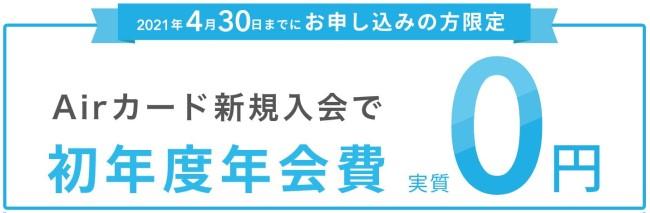 Airカード キャンペーン