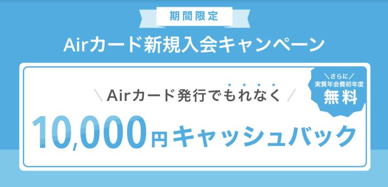 Airカードキャンペーン