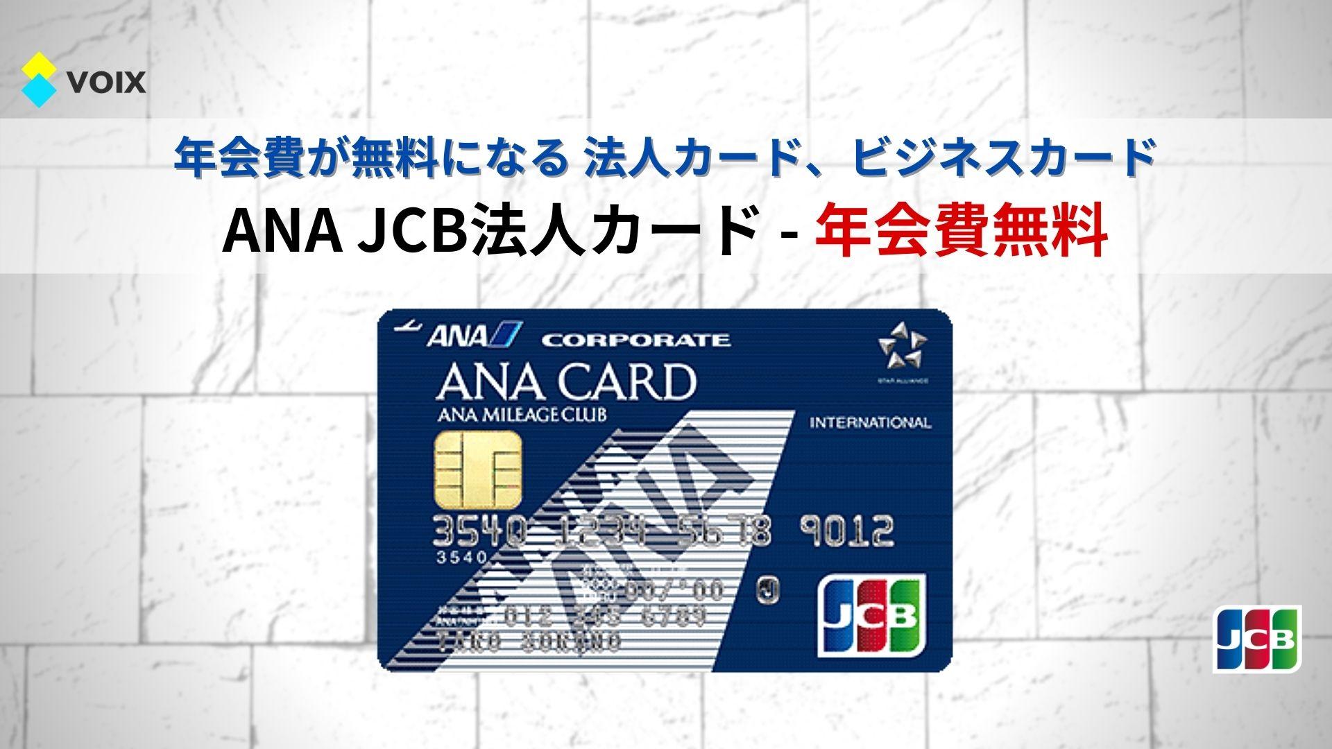 ANA JCB法人カード - メリット、年会費、限度額、審査、ETC、特典、締め日 など詳しく解説