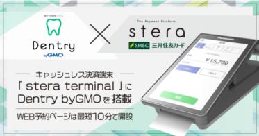 GMO医技研と三井住友カードが協業し、歯科医院向けにWEB予約ページを簡単に作成できるサービスを提供開始