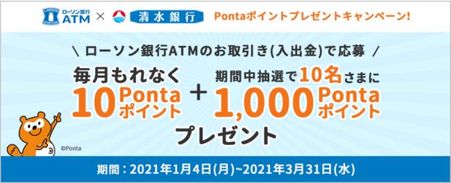 ローソン銀行×清水銀行 Pontaポイントプレゼントキャンペーン-株式会社ローソン銀行
