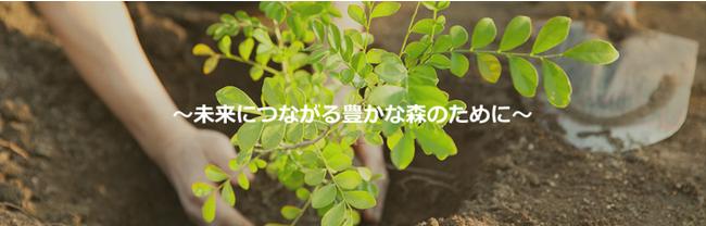 オリックス銀行株式会社、ローン商品の郵送書類のペーパレス化と植樹を推進