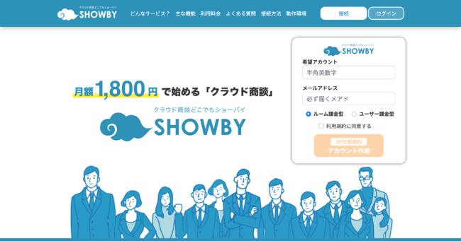 初期0円、月1,800円(税抜)で使える!→→90日の無料期間をご用意。-株式会社かんざし