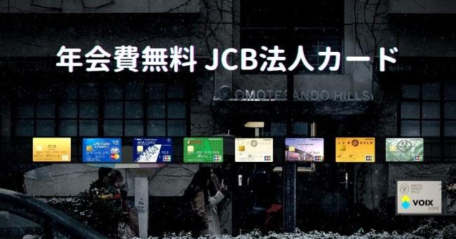 年会費無料のJCBブランド法人クレジットカード