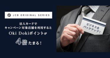 JCB法人カード Oki Dokiポイント4倍キャンペーン