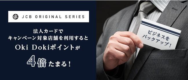 JCB法人カード キャンペーン