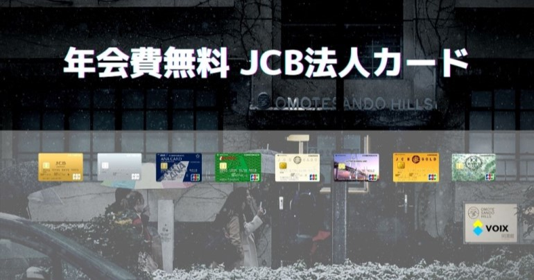 年会費無料のJCB法人クレジットカード