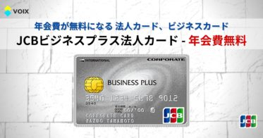 JCBビジネスプラス法人カード – メリット、年会費、限度額、審査、ETC、特典、締め日 など詳しく解説