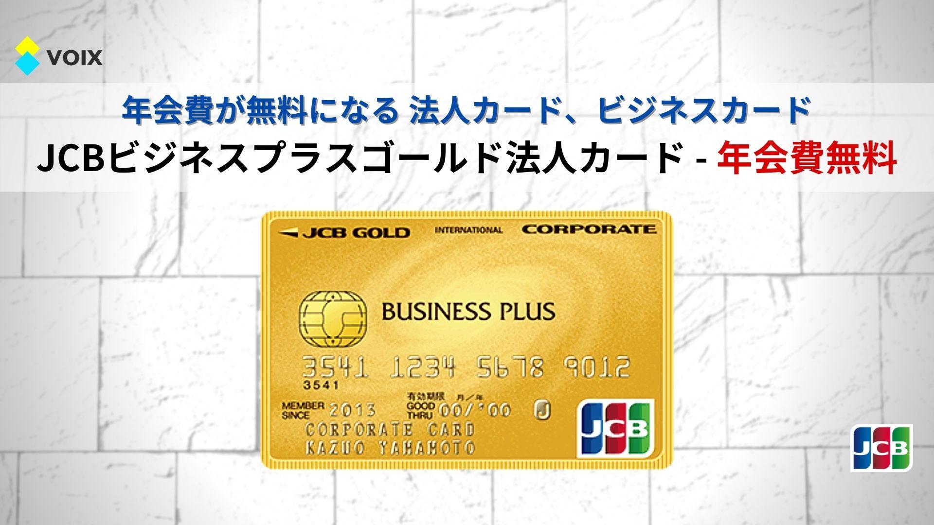 JCBビジネスプラス法人ゴールドカード – メリット、年会費、限度額、審査、ETC、特典、締め日 など詳しく解説
