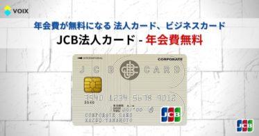 JCB法人カード – メリット、年会費、限度額、審査、ETC、特典、締め日 など