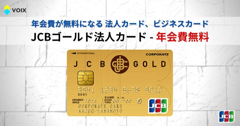 JCB法人ゴールドカード – メリット、年会費、限度額、審査、ETC、特典、締め日 などを詳しく解説