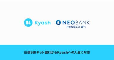 Kyashが、住信SBIネット銀行からの入金に対応