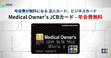 Ciメディカル会員専用 JCB 法人カード - 年会費無料 - メリット、年会費、限度額、審査、ETC、特典、締め日 など詳しく解説