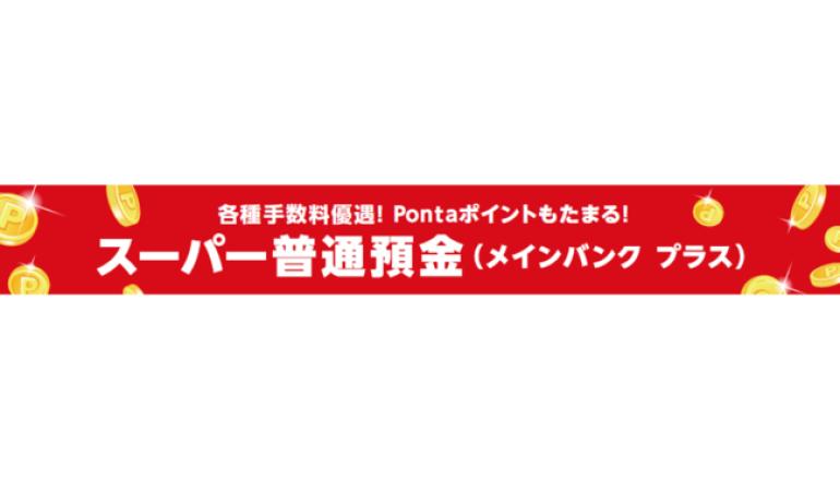 三菱UFJ銀行で、取引内容に応じて毎月Pontaポイントがたまる
