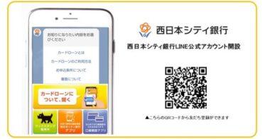 西日本シティ銀行がLINE公式アカウント開設、LINEチャットでカードローンの申込み方法等の内容確認や申込み案内が可能になる