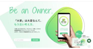 不動産投資型クラウドファンディング「大家.com(オオヤドットコム)」