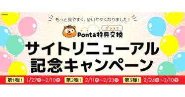 Ponta特典交換サイトリニューアル記念キャンペーンを連続開催