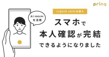 送金アプリ「pring(プリン)」が「LIQUID eKYC」を導入