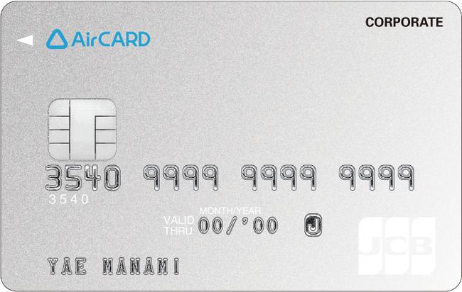 Airカード(エアカード) 券面画像