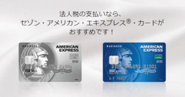 セゾンビジネスカード、各種税金・国民年金保険料支払いキャンペーン