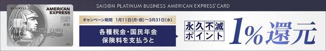セゾンビジネスカード 税金・国民年金保険料のカード払いキャンペーン