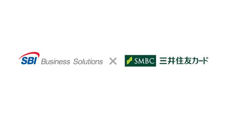 SBIビジネス・ソリューションズと三井住友カードが、法人カード利用のリアルタイム管理システム「Business Pay Control」を提供開始