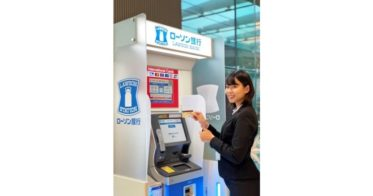 SBIレミットの国際送金サービスをローソン銀行ATMで取り扱い開始