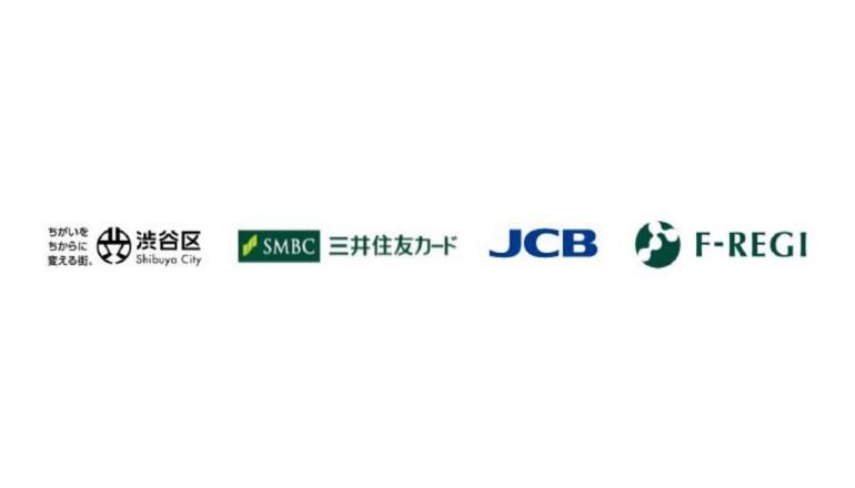 東京都渋谷区、「 F-REGI 公金支払い 」 を導入し、区税等のクレジットカード納付、ネットバンキング納付、Apple Pay 納付を開始