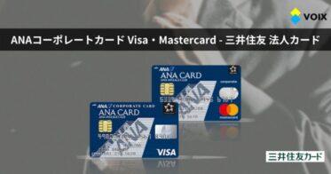 ANAコーポレートカード Visa・Mastercard - 年会費無料 三井住友 法人カード