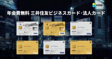 三井住友 法人カード、年会費無料の14枚を審査、限度額などで比較