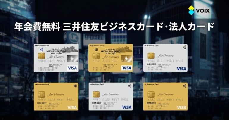 年会費無料 三井住友ビジネスカード・法人カード